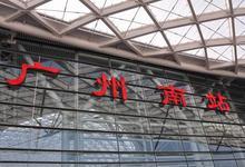 广州南站开通十年最高纪录 1日送客43.7万人次