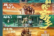 """""""国庆档""""全国电影票房近40亿元 广东占比11.7%"""