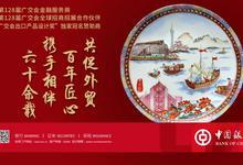 科技金融赋新能 全球连线贸融通 中国银行全力支持第128届广交会