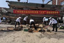 """南沙海洋执法队现场销毁涉渔""""三无""""船舶68艘"""