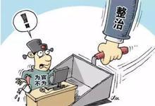 前9月广东处分88名厅级干部 处级干部862人
