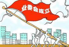 广州将推动业委会成立