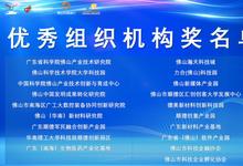 2020年第九届中国创新创业大赛(广东·佛山赛区)获奖机构及企业展示(部分)