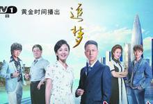 《追梦》登陆央视一套 刘涛演绎深圳创业故事