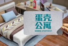 网友投诉蛋壳公寓涉嫌拖欠房东租金 两天内要搬走