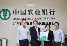 创新领航 筑梦湾区----广东农行FT账户上线一周年侧记