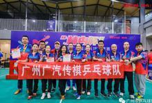 广州广汽传祺乒乓球队喜获2020年广东省乒乓球邀请赛总分第一