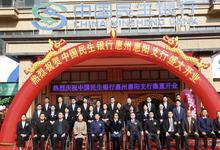 中国民生银行惠州惠阳支行今日正式开业