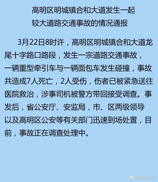 突发!广东发生7死2伤交通事故 涉事司机被带回调查