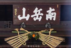 《旅行青蛙》粉丝日本打卡地