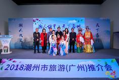 2018中国森林旅游节在广州开幕
