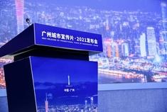 广州新版城市宣传片全球发布