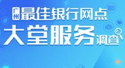 广州各大银行大堂服务哪家强?由你定