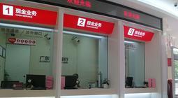 银行大堂服务排行:平安居首 广州银行垫底