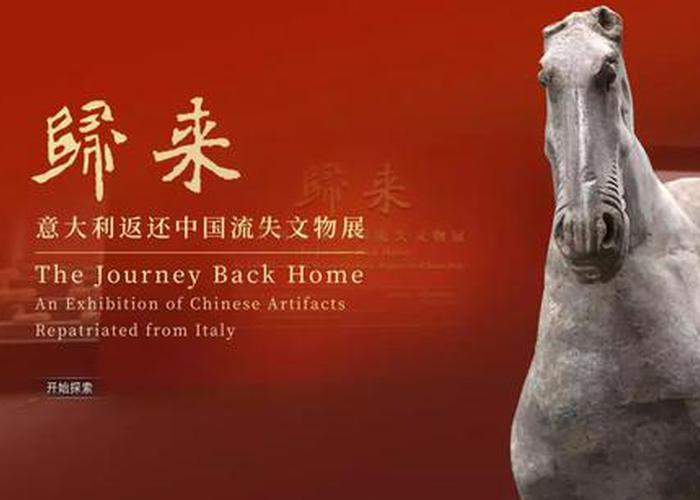 国家文物局推送网上博物馆展览