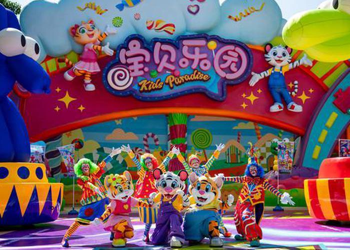 长隆欢乐世界宝贝乐园全新回归