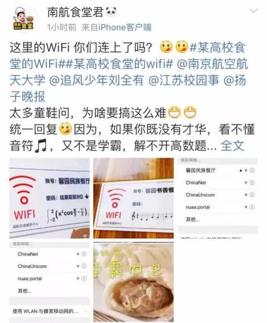 高校食堂WiFi暗码是一道数学题 学渣看了泪如泉涌(责编保举:高测验题jxfudao.com)