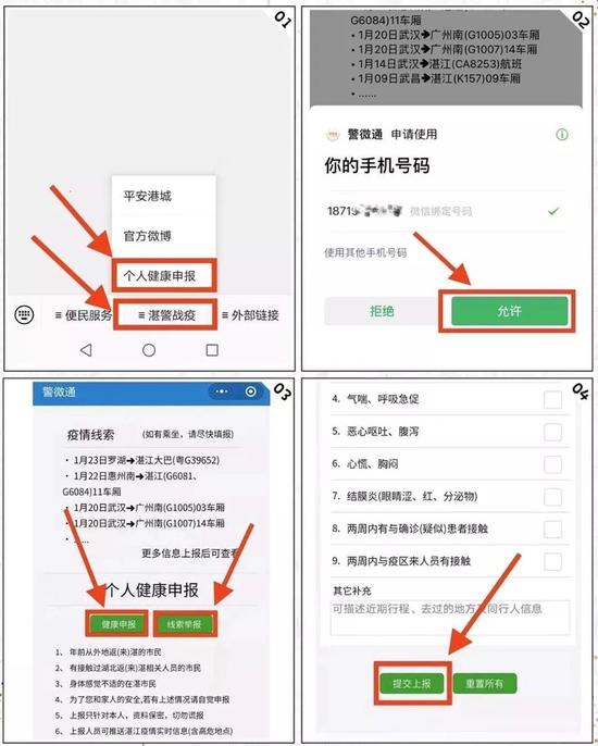 """湛警战""""疫"""":寻湛江市确诊病例"""