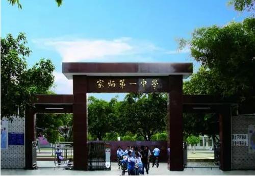 大埔县家炳第一中学