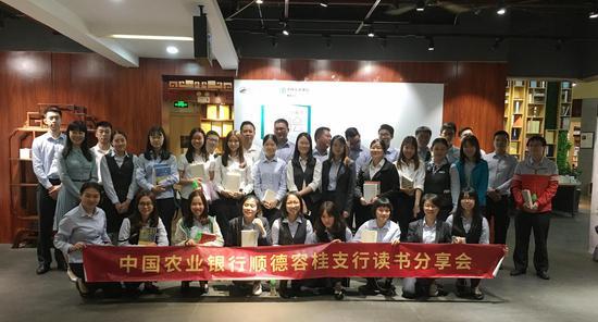 农行顺德容桂支行联合新华书店举办读书分享会