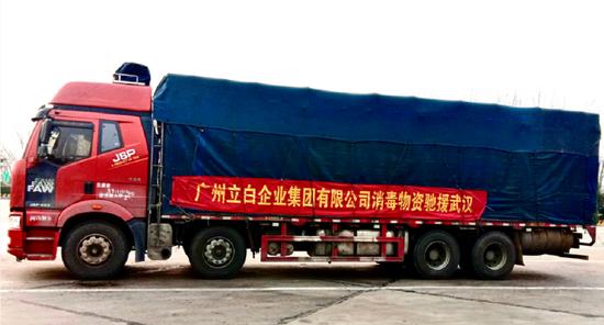 中国红十字会总会与立白集团及其控股的朝云集团共同驰援全国所有定点收治医院