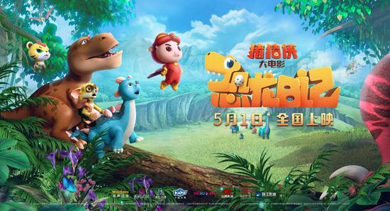 《猪猪侠大电影·恐龙日记》海报