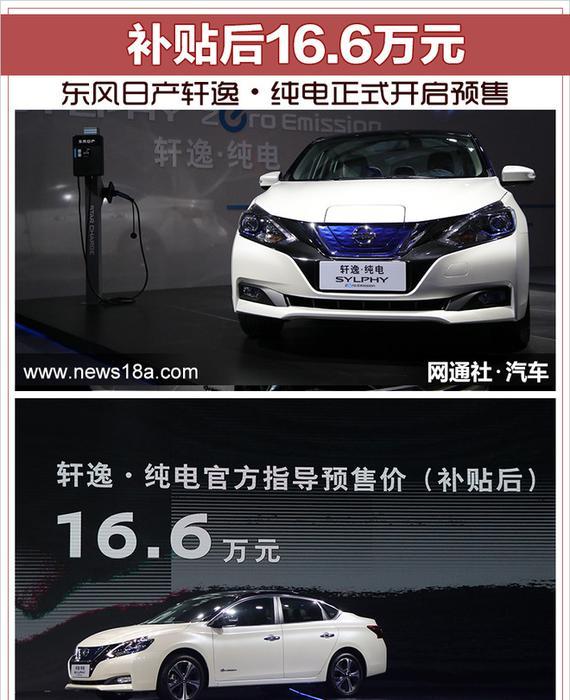 东风日产轩逸纯电预售 补贴后16.6万