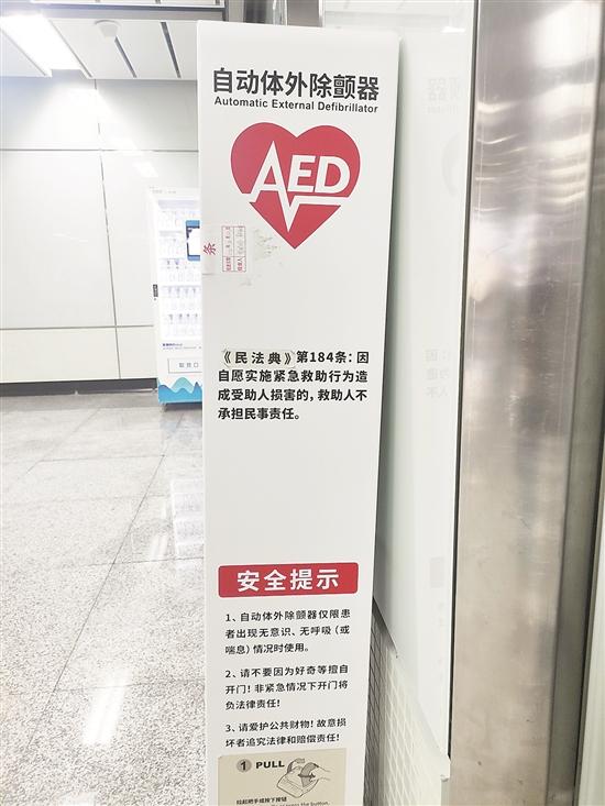 已在广州地铁站投用的AED设备。