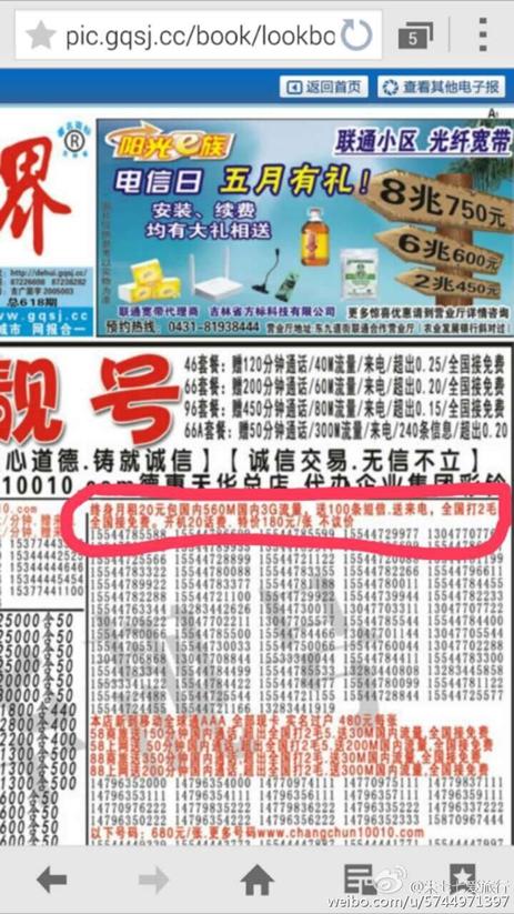 (高女士提供的某电子报上联通靓号的广告宣传截图,上面注明终身月租20元,每张180元,并未注明有低消。)