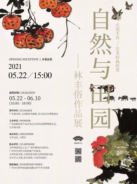 《自然与田园——林丰俗作品展》