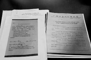 亚运城优启优幼儿园出示的番禺区教育局批复文件。信息时报记者 韩春华 摄