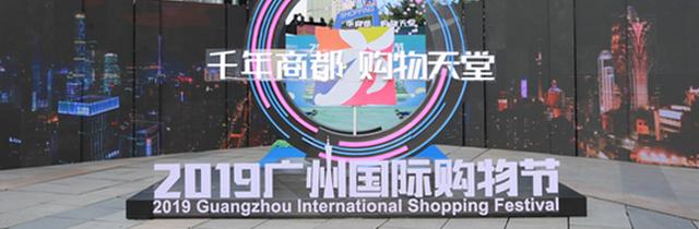 2019廣州國際購物節盛大開幕