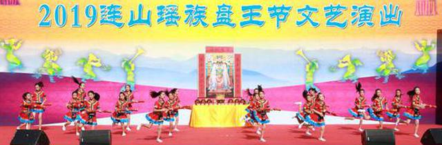 粤湘桂瑶族群众连山欢庆盘王节