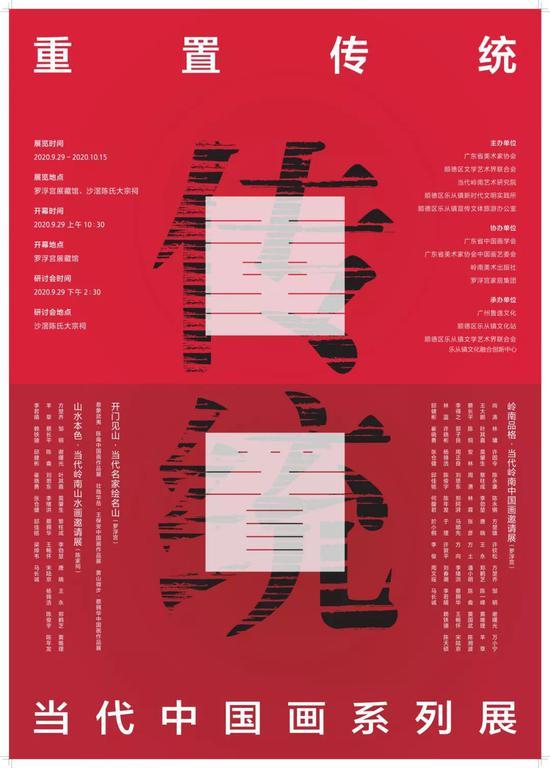 9月29日 重置·传统 当代岭南中国画邀请展于乐从开幕