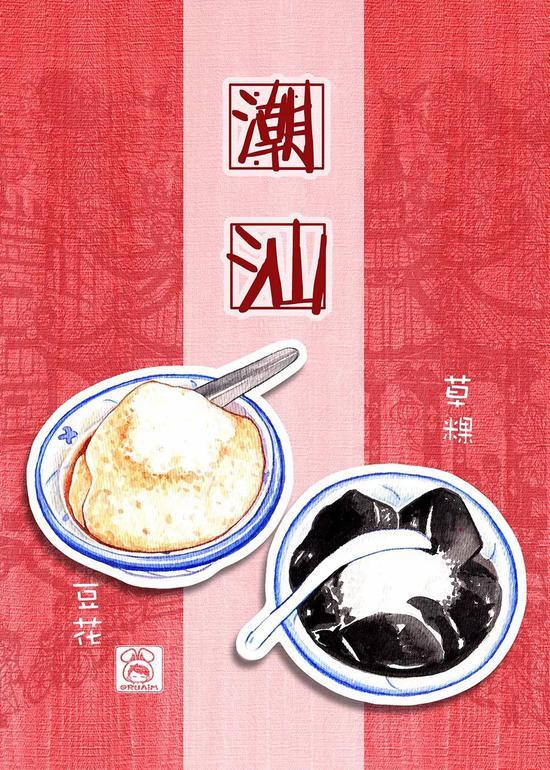 陳小如手绘潮汕特色美食