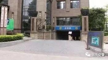 汕头市龙湖区时代广场龙光喜来登酒店