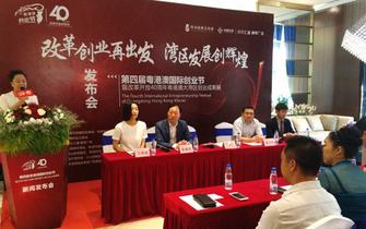 珠海举行第四届粤港澳国际创业节