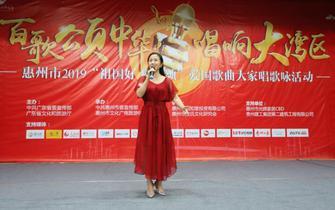 唱响大湾区!惠州开展爱国歌曲大家唱活动