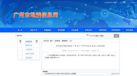 广州从化20日发生两次地震 分别为1.4和1.1级