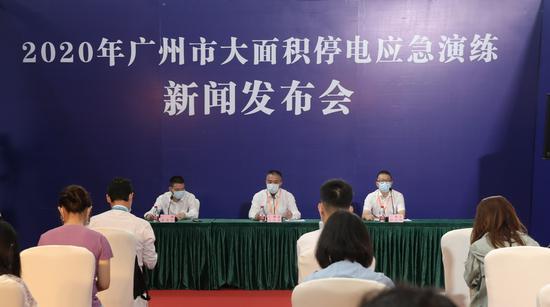 2020年广州市大面积停电演练新闻发布会同日召开(李崧摄)