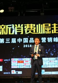 蓝莓会成功举办第三届中国品牌营销峰会