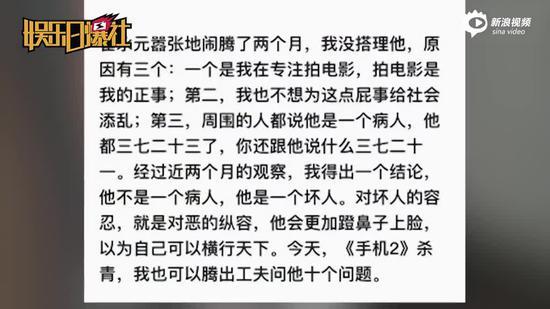 冯小刚大骂崔永元是坏人