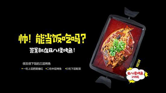 探炉5周年新品:丑八怪烤鱼