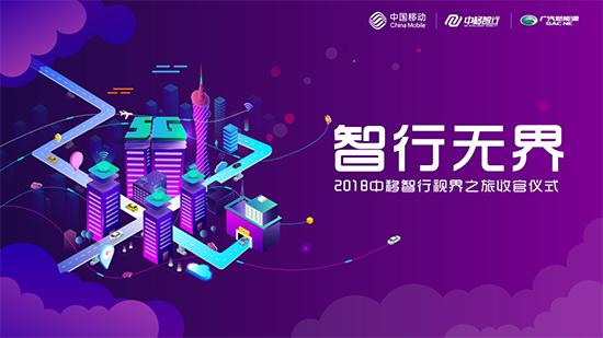 2018中移智行视界之旅广州收官