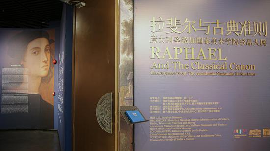 拉斐尔与古典准则:意大利圣路加国家美术学院珍品大展开幕