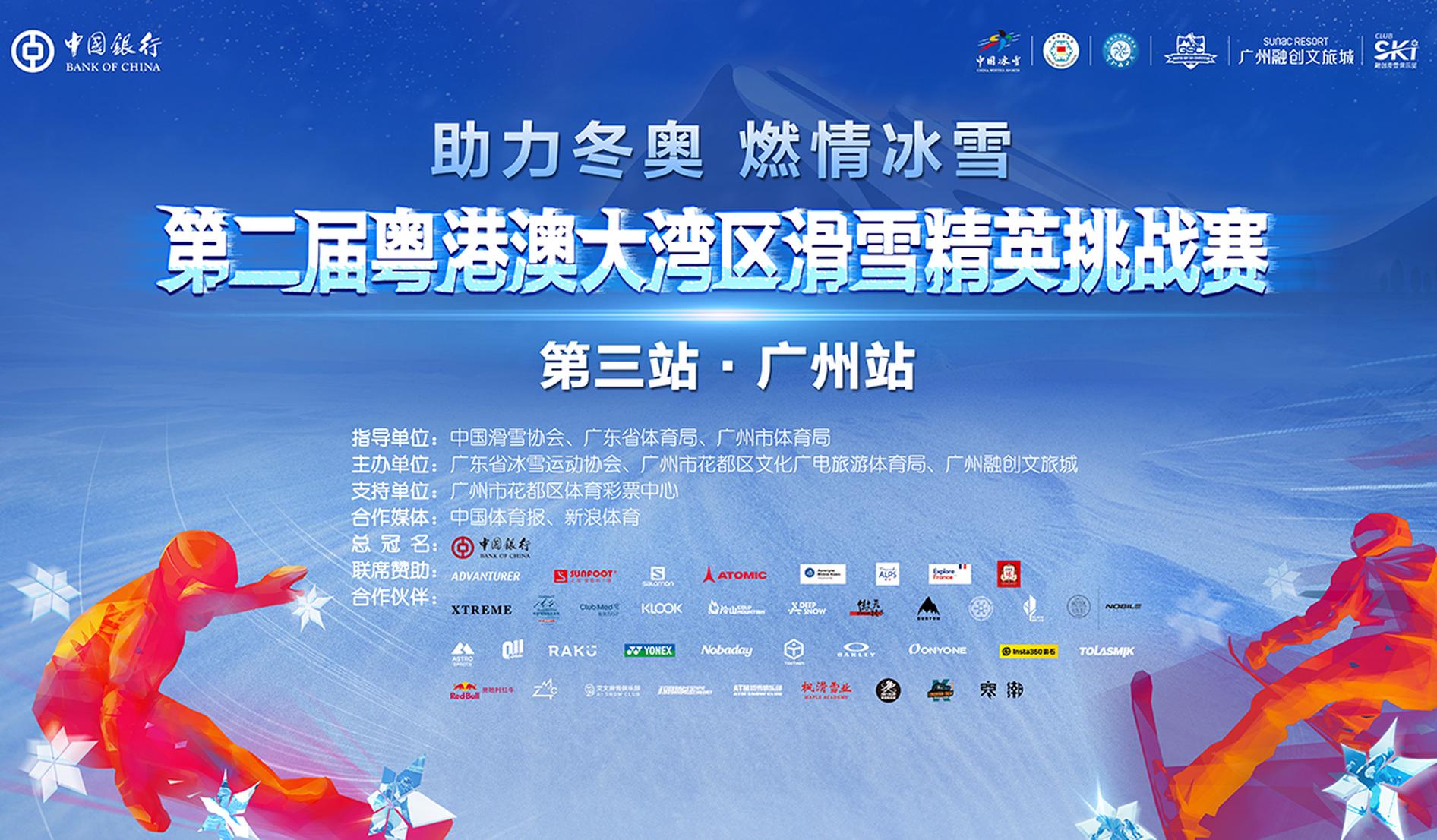 第二届粤港澳大湾区滑雪精英挑战赛