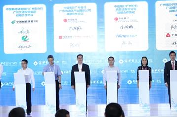 中信银行广州分行分别与纳思达股份有限公司、广东省通信产业服务有限公司签订战略合作协议
