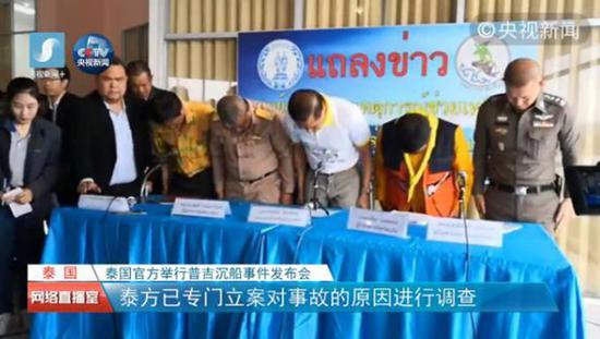 发布会现场,泰方官员鞠躬道歉。