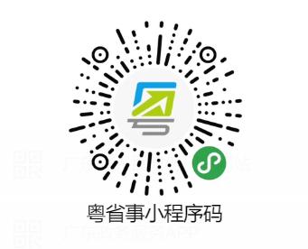 广东省2020年家电惠民专项行动公告