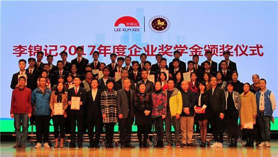 《李锦记企业奖教学金项目》